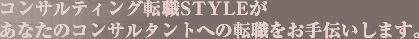 コンサルティング転職STYLEがあなたのコンサルタントへの転職をお手伝いします。